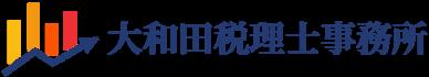税務と経営情報を提供する大和田税理士事務所