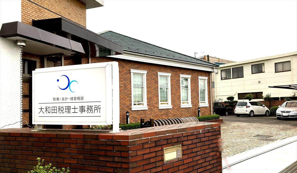 大和田税理士事務所外観