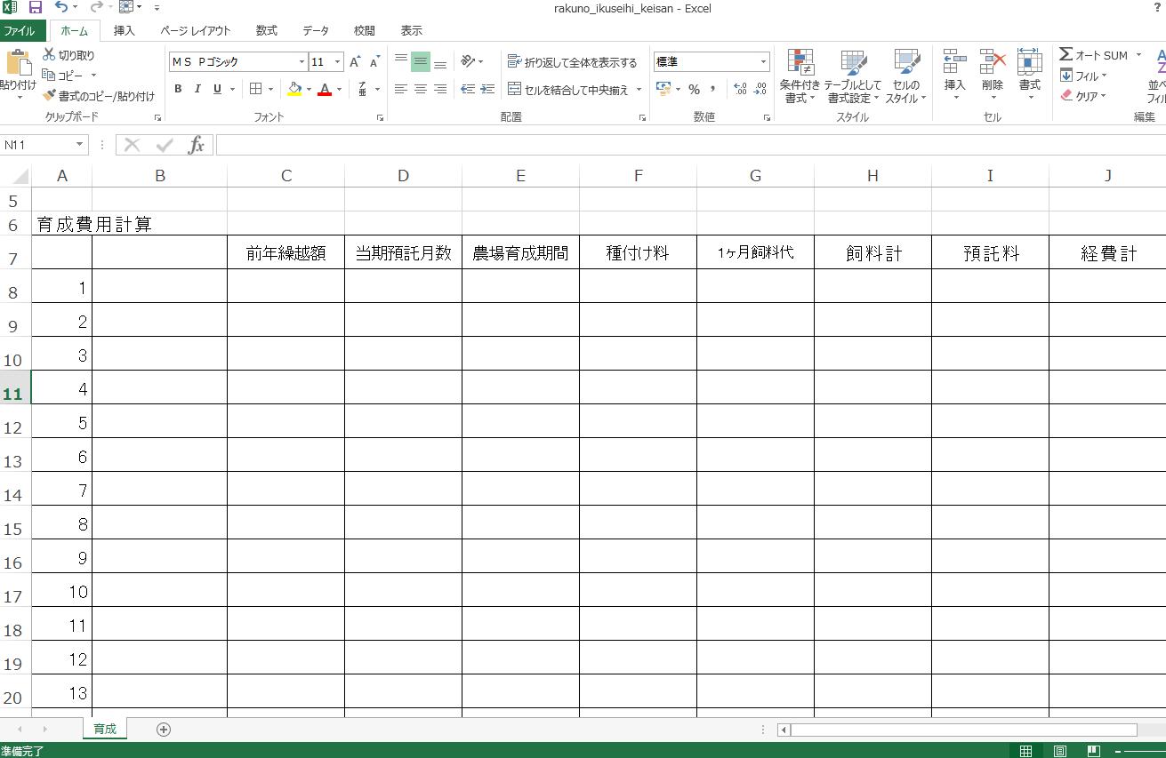 エクセル計算表